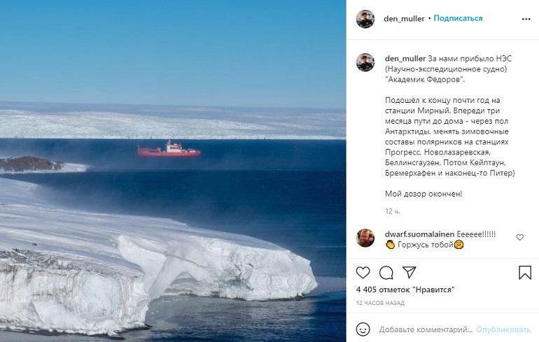 Петербургские полярники, которые из-за COVID-19 провели 1 год в Антарктиде, вернутся домой
