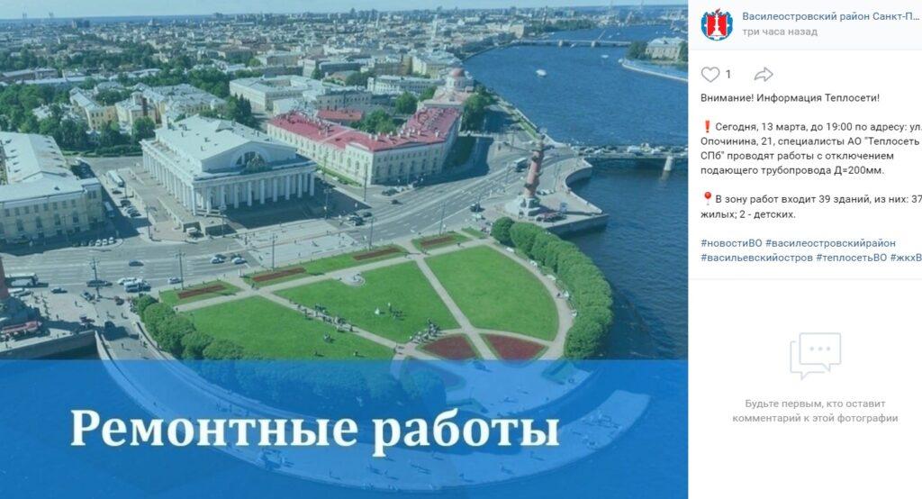 В Васильевском районе Петербурга 39 домов останутся без отопления