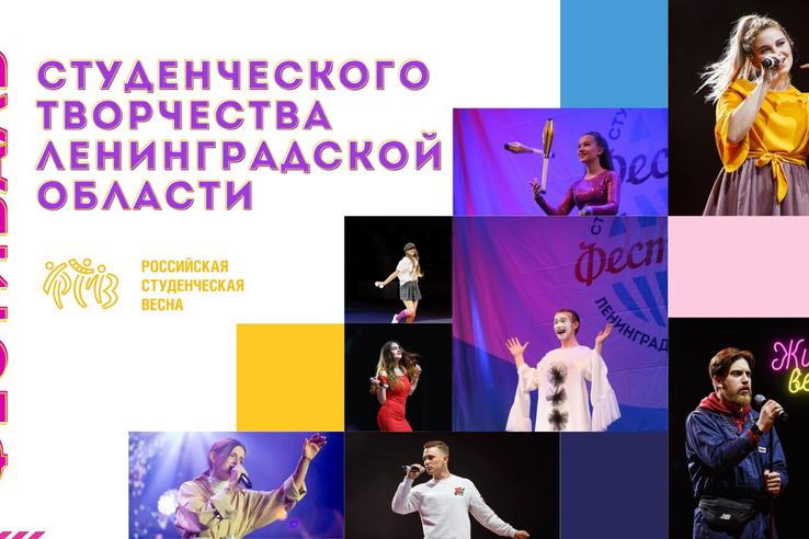 В Ленинградской области стартовал фестиваль творчества «Студенческая весна»