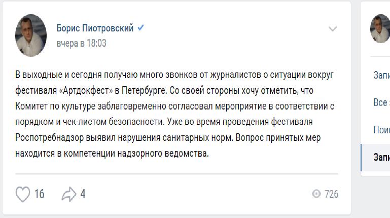 Борис Пиотровский прокомментировал ситуацию с «Артдокфестом»