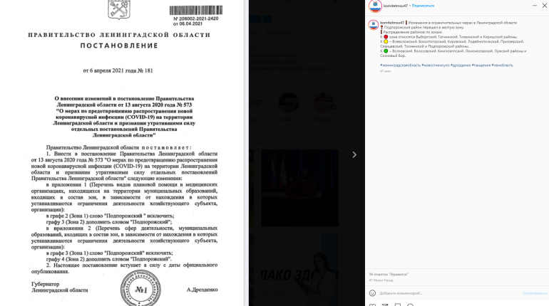 В Подпорожском районе ослабили ограничения по COVID-19