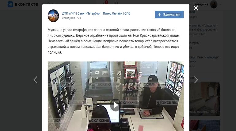 Мужчина распылил перцовый баллончик и утащил телефон из салона сотовой связи