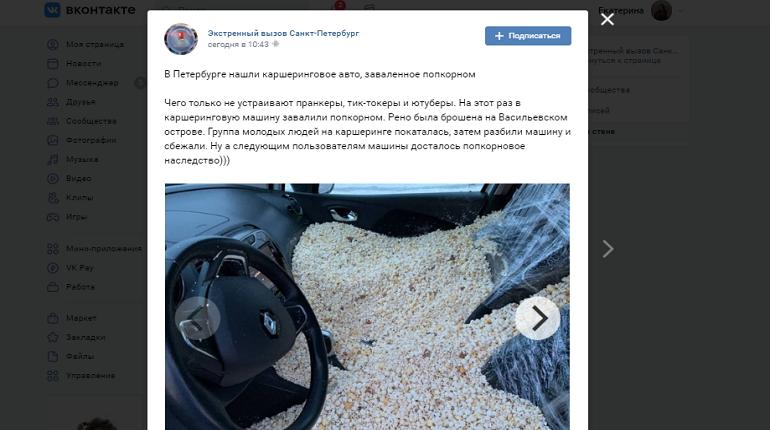 Неизвестные завалили каршеринговое авто килограммами попкорна