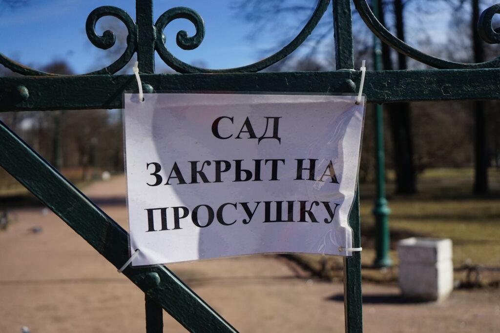 После просушки в Петербурге откроются 13 парков и скверов
