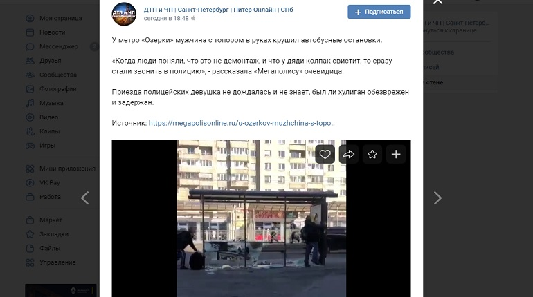 Рядом с метро «Озерки» неизвестный крушил автобусные остановки топором