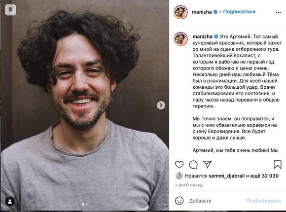 Участник «Евровидения» оказался в реанимации
