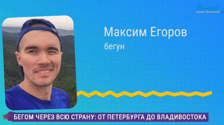 Бегущий через всю Россию спортсмен доберётся до Владивостока к концу этой недели