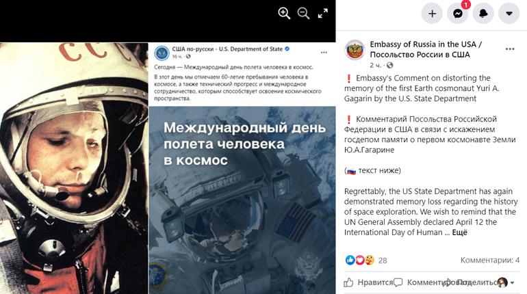 Посольство России обвинило госдеп в беспамятстве