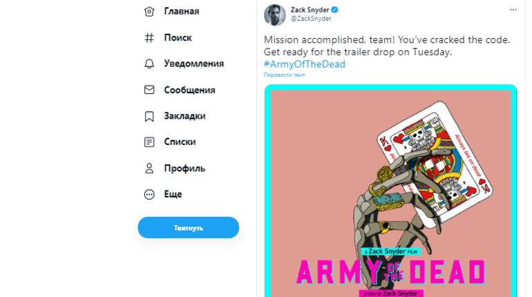 Зак Снайдер поделился постером ужастика «Армия мертвецов», скоро выложат трейлер