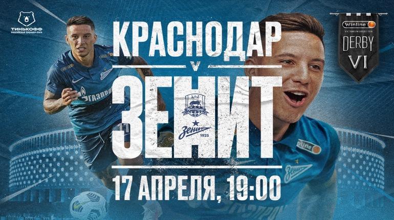 Первый тайм матча «Зенит» — «Краснодар» закончился счетом 0:1