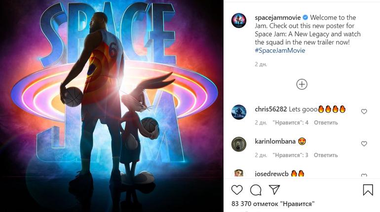 Вышел русский трейлер нового фильма «Космический Джем» про баскетбол