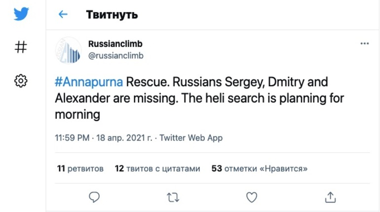 В Гималаях пропали трое российских альпинистов
