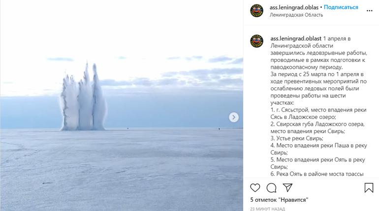 В Ленобласти закончили взрывать лёд
