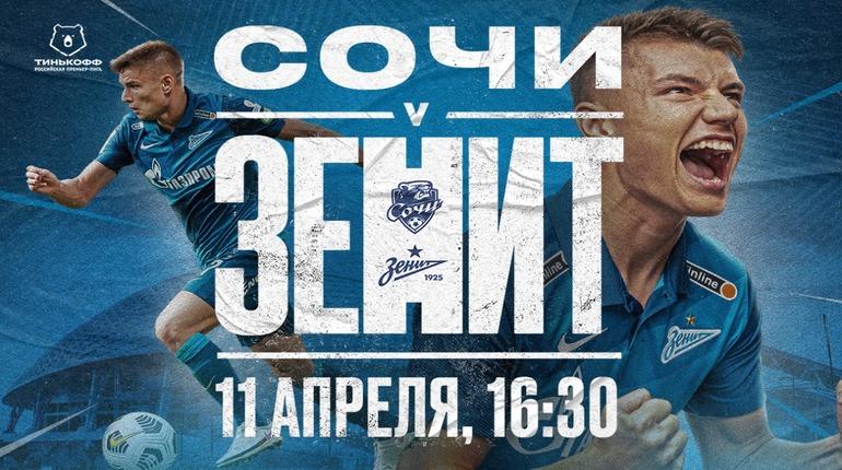 «Зенит» проведет выездной матч против «Сочи» на стадионе «Фишт»