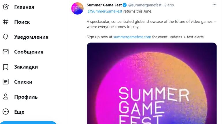 Фестиваль видеоигр Summer Game Fest пройдёт в июне