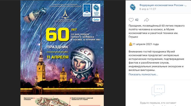 В воскресенье можно бесплатно сходить в Музей космонавтики и ракетной техники имени Глушко
