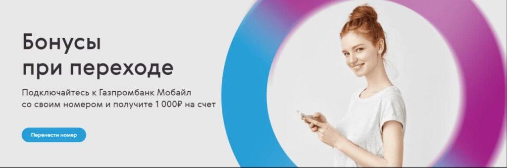 «ГПБ Мобайл» запустился в Санкт-Петербурге