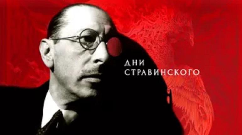 В Мариинском театре идут Дни Игоря Стравинского