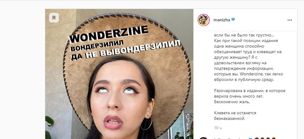 Манижа подает в суд на журнал WONDERZINE за клевету