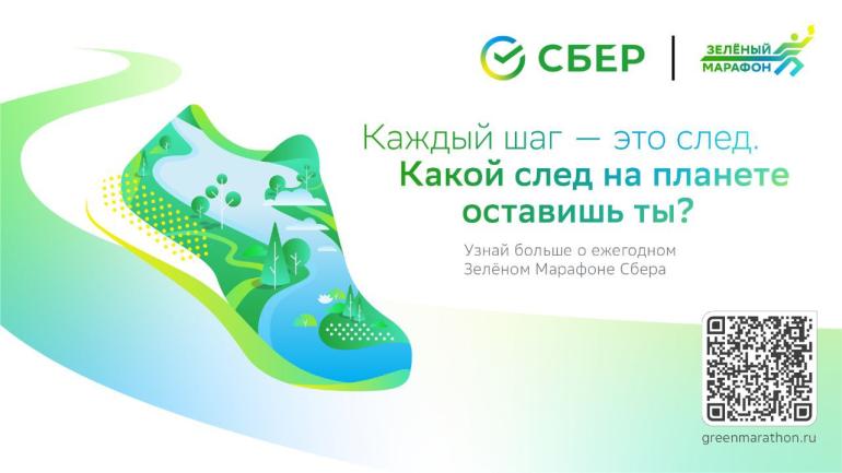 Петербург станет одним из городов-участников Зеленого марафона Сбера