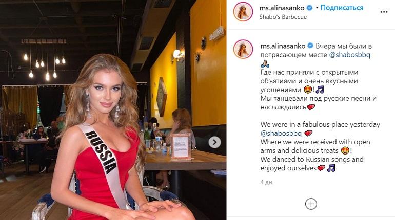 Российская участница не прошла в полуфинал конкурса «Мисс Вселенная»
