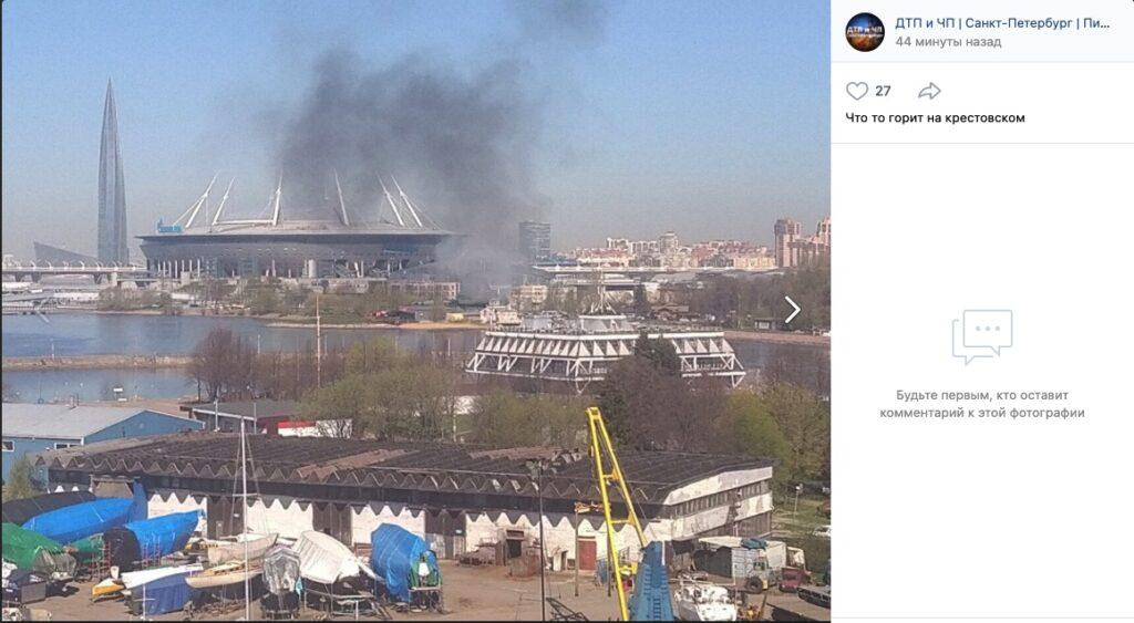 В районе «Газпром Арены» на Крестовском острове очевидцы заметили черный дым