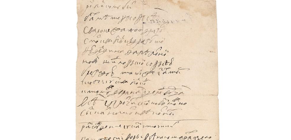 Уникальная рукопись письма Петра I князю Долгорукому уйдёт с молотка за миллионы рублей
