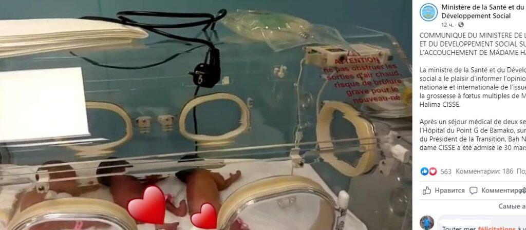 Женщина из Мали родила сразу девять детей