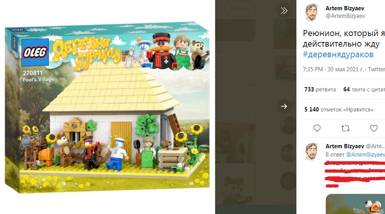 Петербургский художник создал героев «Деревни дураков» из LEGO