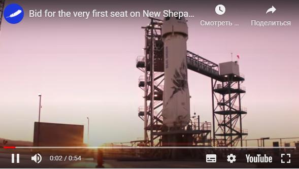 Blue Origin анонсировала розыгрыш билетов в космос
