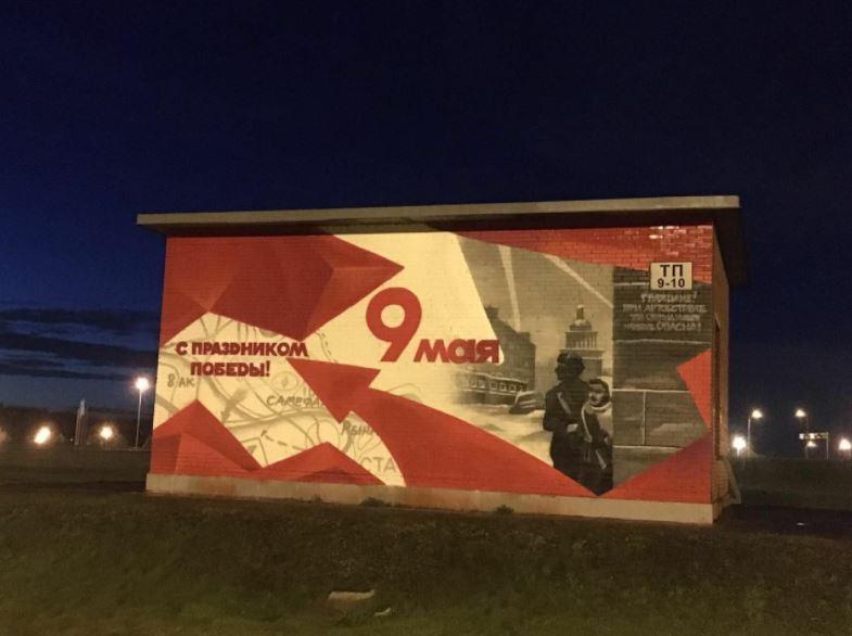 На КАД появились новые граффити в преддверии Дня Победы