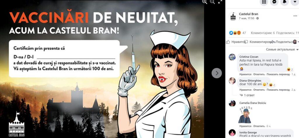 В Румынии появился центр вакцинации от коронавируса в замке Дракулы