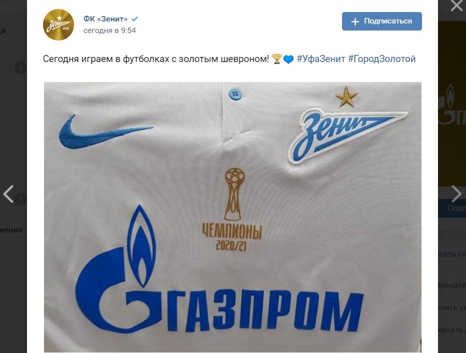 «Зенит» сегодня сыграет с «Уфой» в футболках с золотым шевроном