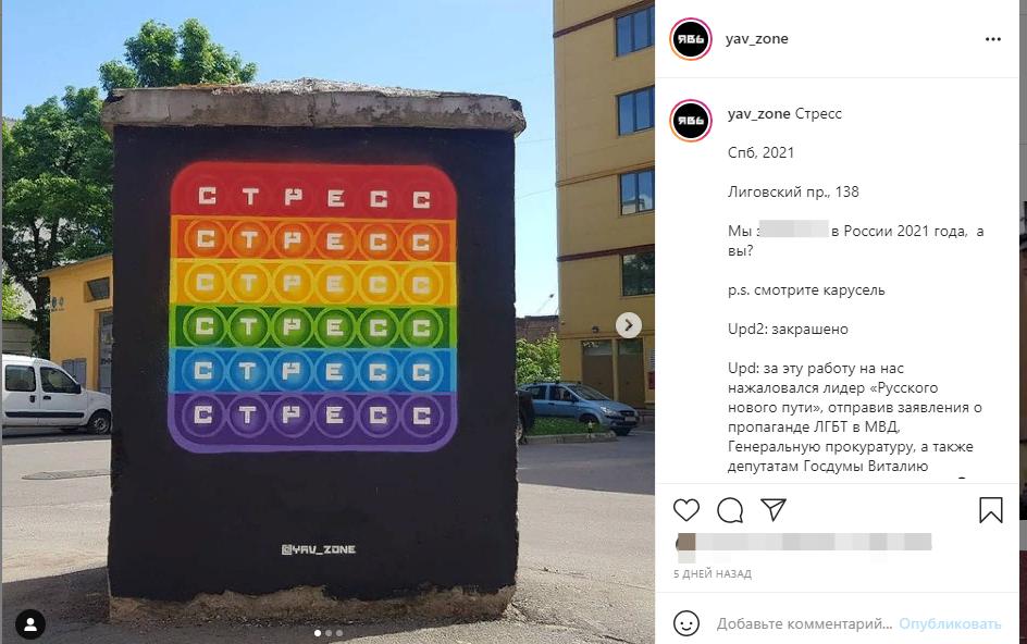Художник граффити «Стресс» и «Скрепы» о ЛГБТ, депутатах, последнем поп-ит и перформансе