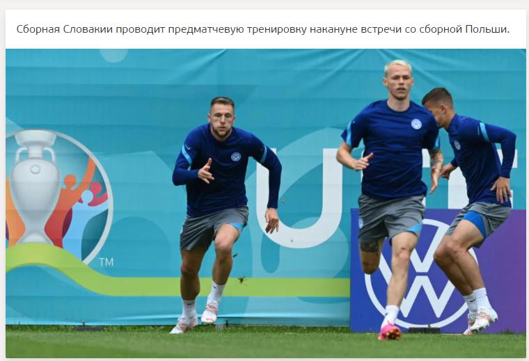 В Петербурге сборная Польши сразится со Словакией на ЕВРО 2020
