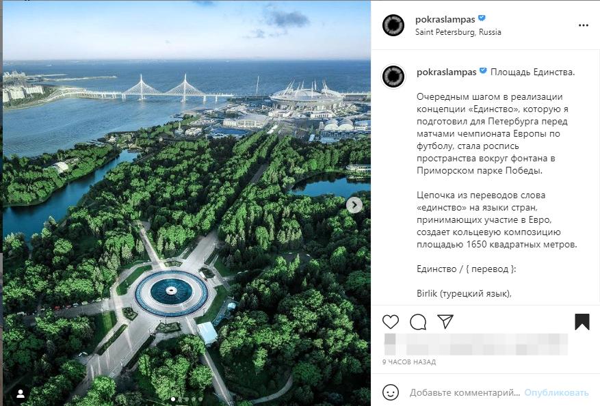 Петербургский художник планирует сохранить арт-объект в Приморском парке Победы