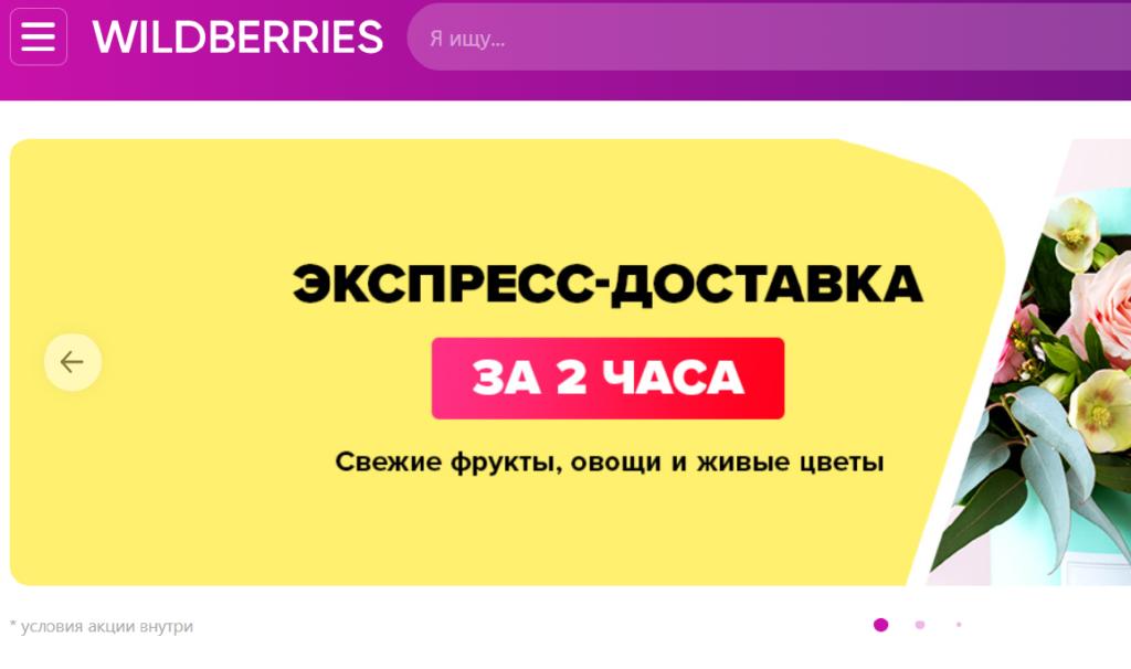 Wildberries потратит 3 млрд рублей на строительство склада в Шушарах