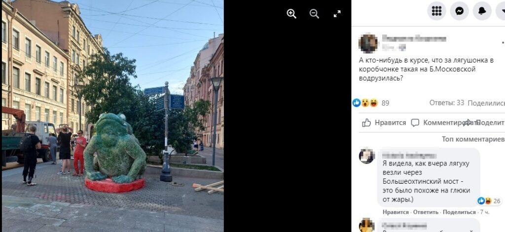 Петербуржцев ошарашила скульптура «Жаба любви» на Большой Московской