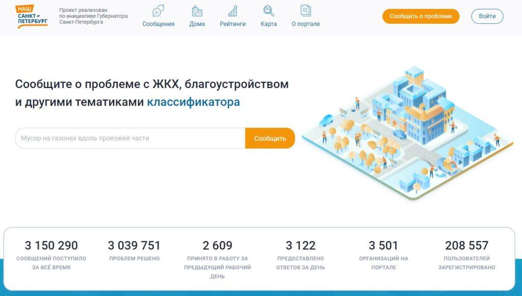 Жилищная инспекция собирается переехать с сайта «Госуслуги» на портал «Наш Санкт-Петербург»