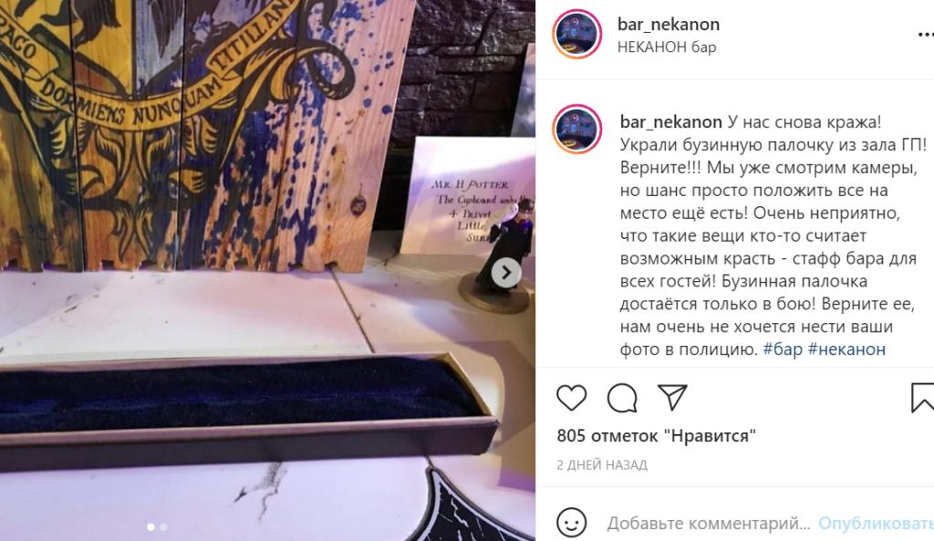 Маглы украли из петербургского бара бузинную палочку Гарри Поттера