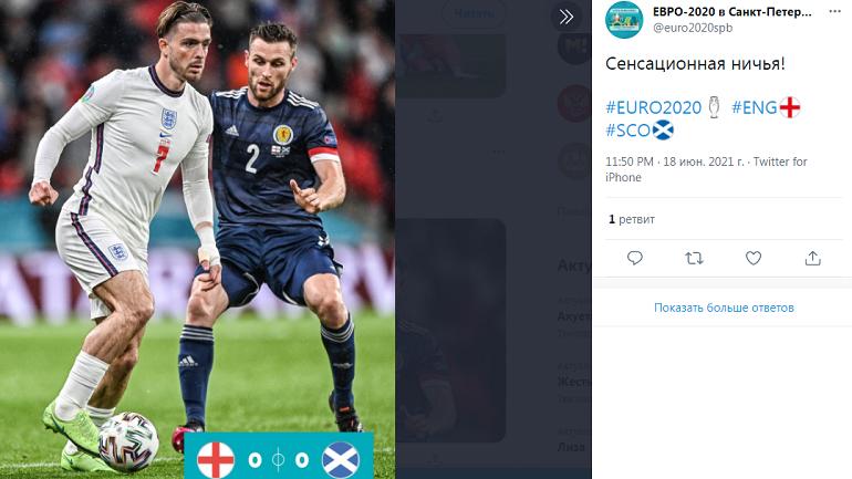 В матче Англии и Шотландии на Евро-2020 не забили ни одного мяча
