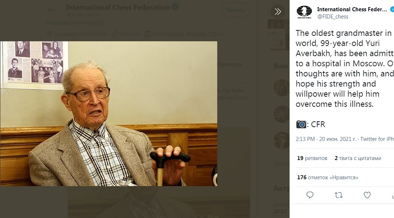 В Москве госпитализирован с коронавирусом старейший гроссмейстер в мире Юрий Авербах