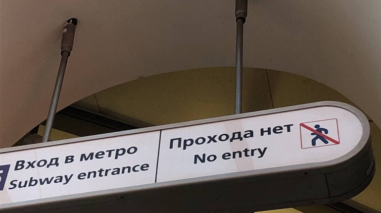 Движение по центральным станциям метро Линии 1 временно приостановлено из-за падения человека на рельсы