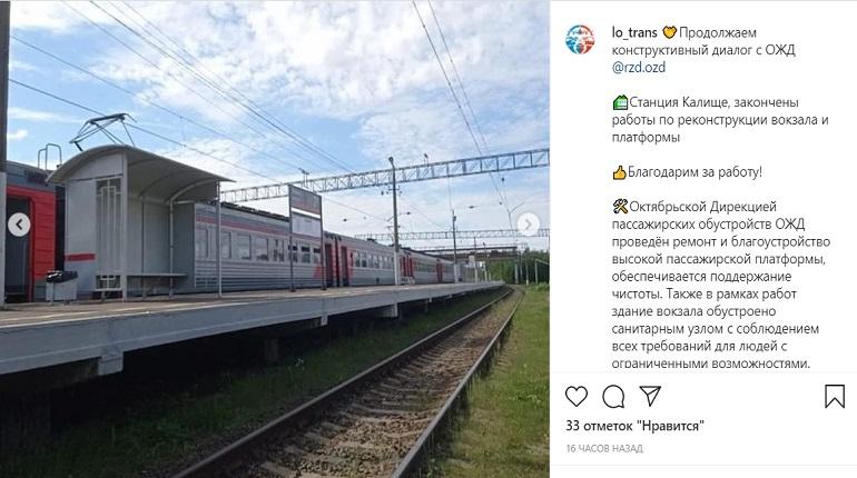 Завершилась реконструкция станции Калище