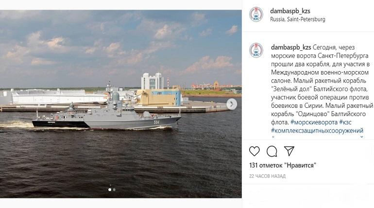 Через морские ворота Петербурга прошли два корабля-участника Международного военно-морского салона