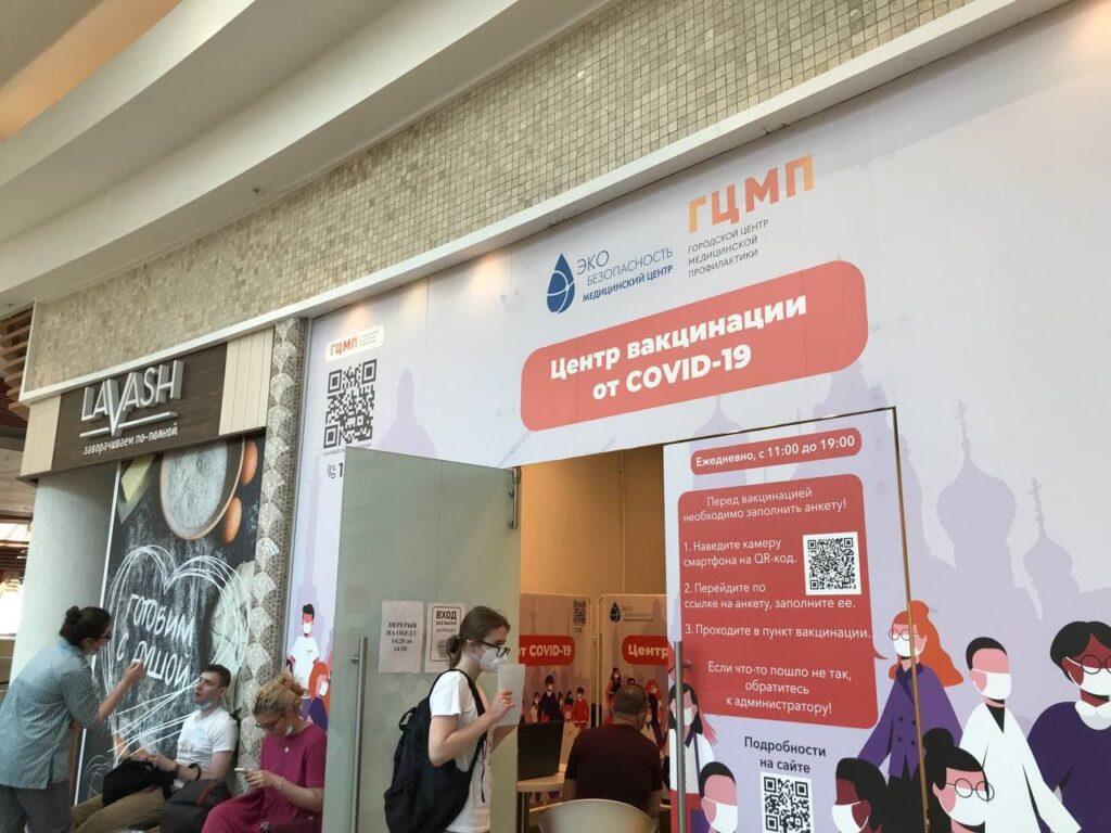 В ТЦ Петербурга открыли предварительную запись на вакцинацию