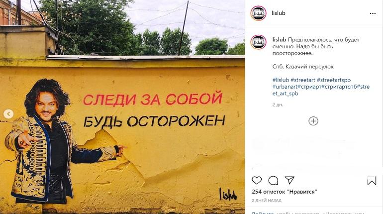 В Петербурге закрасили Филиппа Киркорова