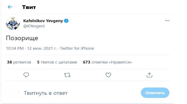 Евгений Кафельников назвал игру сборной по футболу «позорищем»