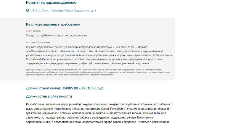 В Петербурге ищут чиновника для борьбы с табакокурением за 50 тысяч в месяц