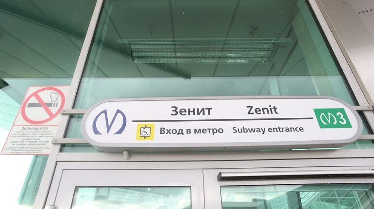 Станцию метро «Зенит» откроют 10 июня до обеда